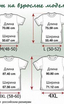 Как определить размер футболки: инструкция