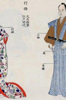 Японская национальная одежда: