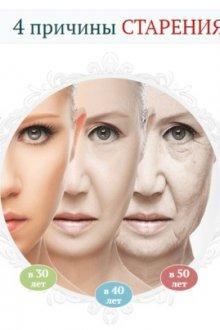 Чем отличается уход за кожей век в разном возрасте