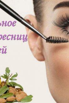 Применение масла миндаля для кожи лица